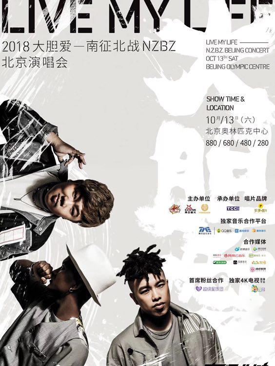 南征北战北京演唱会