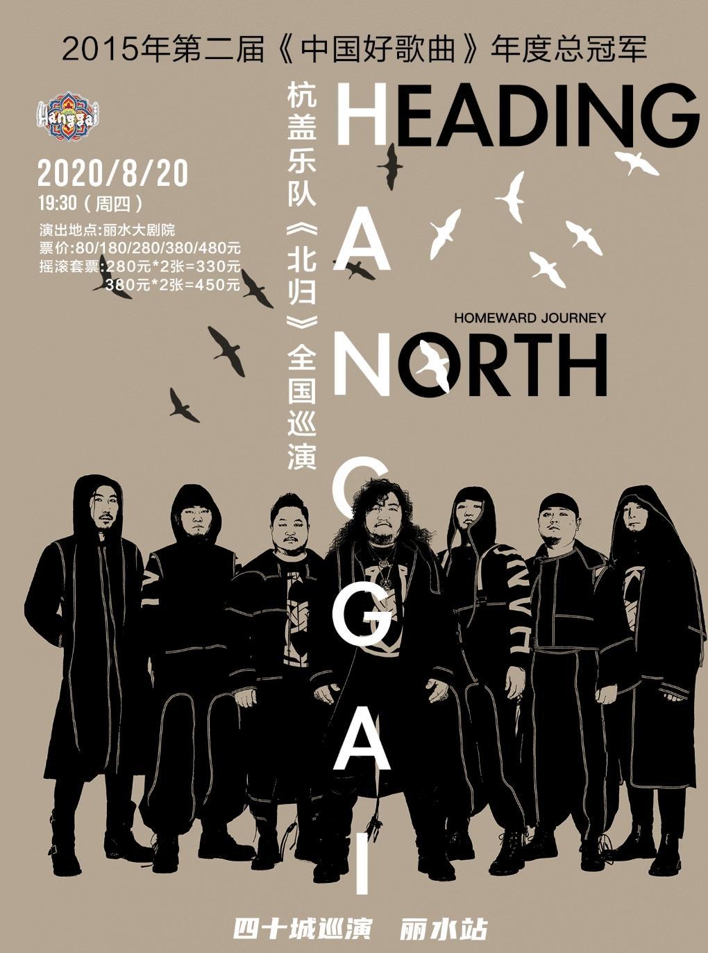 《北归——杭盖乐队2020中国巡演》
