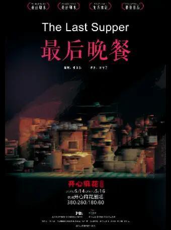 【杭州】香港话剧团授权 有趣戏剧作品话剧《最后晚餐》 杭州站