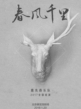鹿先森乐队北京演唱会