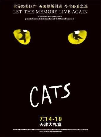 2020年世界经典原版音乐剧《猫》CAT