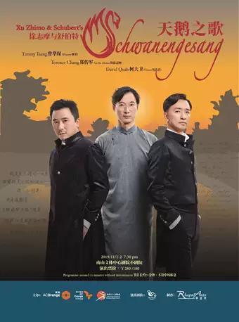 音乐剧场 《徐志摩与舒伯特:天鹅之歌》