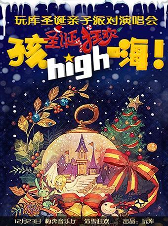 圣诞狂欢 孩!HIGH!嗨!