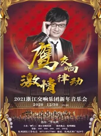 鹰交响——《激情律动》新年音乐会