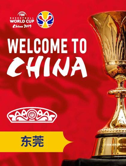 国际篮联篮球世界杯单日套票东莞站