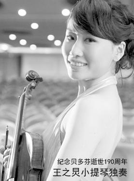 长沙音乐厅2017市民音乐会 纪念贝多芬逝世190周年 王之炅小提琴独奏 长沙