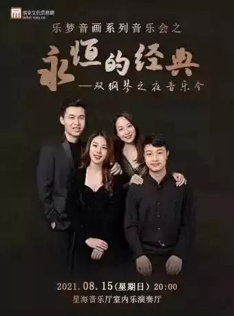 """【广州】""""永恒的经典""""—双钢琴之夜 乐梦音画系列音乐会"""