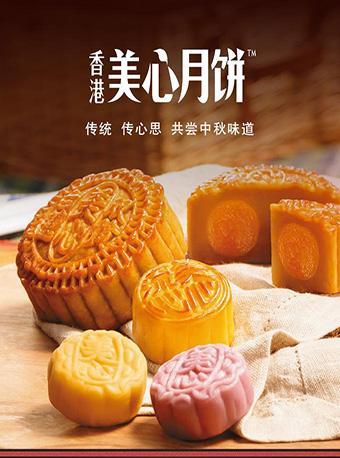 香港美心月饼券