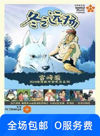 宫崎骏动漫视听音乐会——冬之远扬
