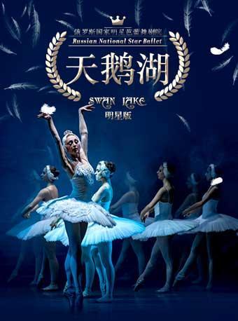 俄罗斯国家明星芭蕾舞剧团《明星版-天鹅湖》2018年巡演