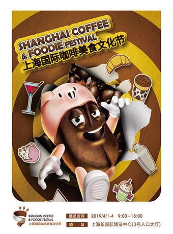 2019上海国际咖啡美食文化节