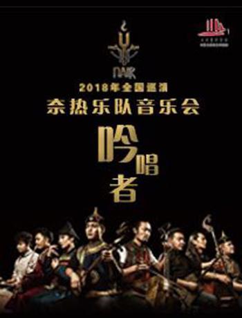 2018全国巡演《吟唱者》奈热乐队音乐会