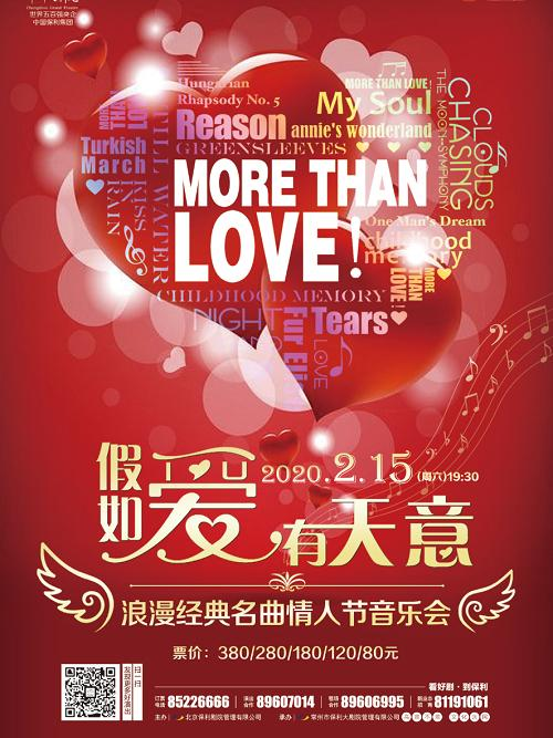《假如爱有天意》爱情主题音乐会