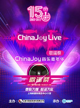 ChinaJoy Live 歌谣祭