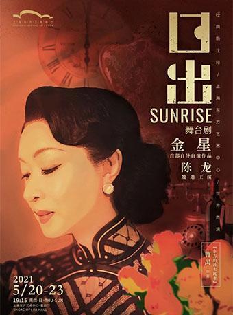 【金星/陈龙】舞台剧《日出》