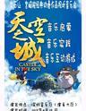 【麦森兄弟】3.0互动版 天空之城-久石让&宫崎骏经典动漫作品视听亲子音乐会