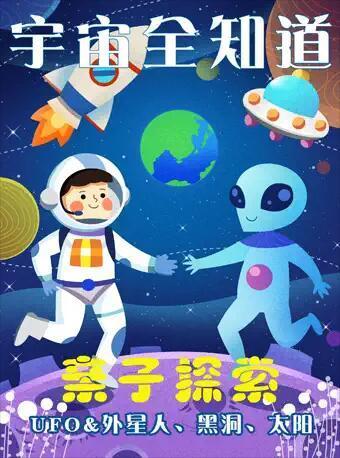 宇宙探索科普—UFO、外星人、黑洞、太阳全揭秘!