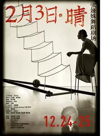 张娅姝舞蹈剧场《2月3日·晴》