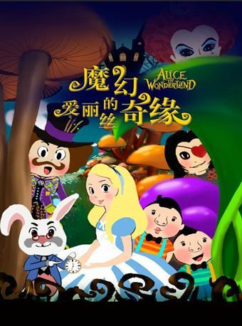 互动儿童剧《爱丽丝的魔幻奇缘》