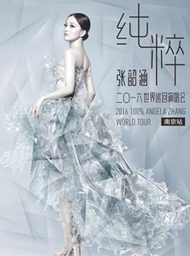 2016张韶涵纯粹世界巡回演唱会-南京站
