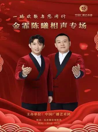 【北京】2021第二届中国广播艺术团艺术季 《一路欢歌 与您同行》——金霏、陈曦相声专场