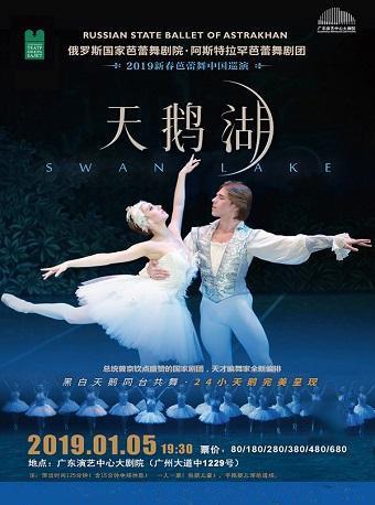 《天鹅湖》2019年新春芭蕾舞剧