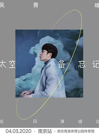 【延期時間待定】吳青峰演唱會南京站