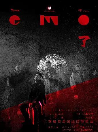 2021熊猫堂emo了巡回演唱会-成都站