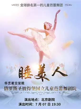 儿童芭蕾舞剧院《睡美人》
