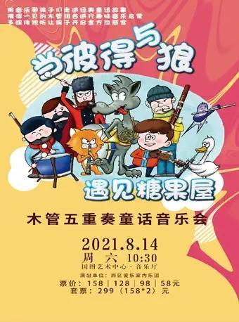 木管五重奏童话音乐会