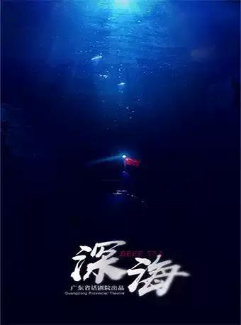 广州艺术季2021 大型原创话剧《深海》