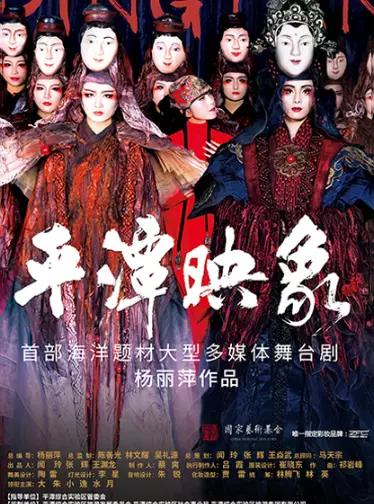 杨丽萍作品舞台剧《平潭映象》