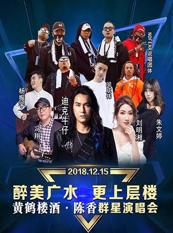 黄鹤楼酒·陈香群星演唱会-广水站
