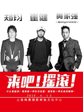 崔健/郑钧/黄家强上海演唱会
