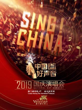 中国好声音国庆澳门演唱会