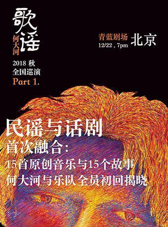 何大河全国巡演-北京站