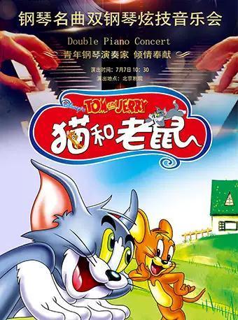 钢琴名曲双钢琴炫技斗琴音乐会《猫和老鼠》