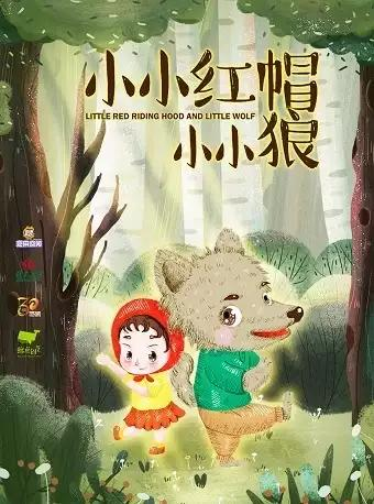 创意手偶童话剧《小小红帽小小狼》