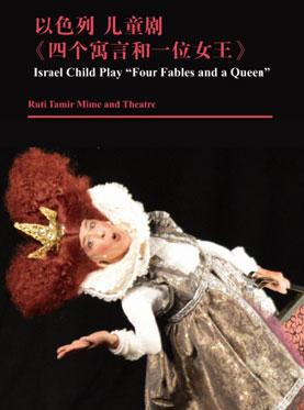 四个寓言和一位女王 -中关村儿童演出季