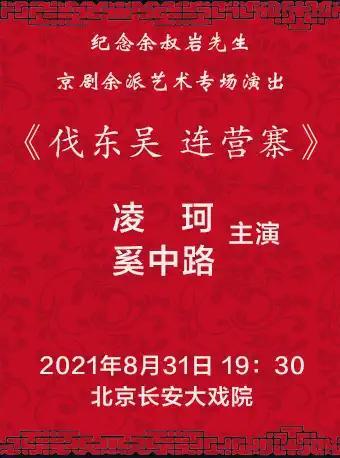 京剧《伐东吴•连营寨》