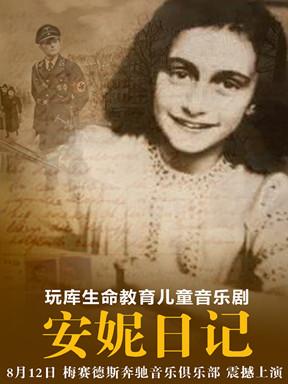 玩库生命教育儿童音乐剧 安妮日记
