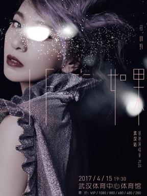 田馥甄武汉演唱会