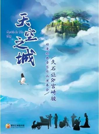《天空之城》久石让 宫崎骏作品演奏会