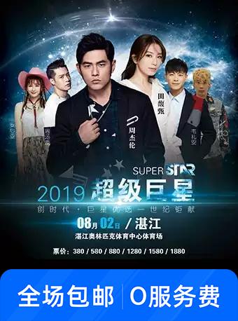 超级巨星 湛江演唱会