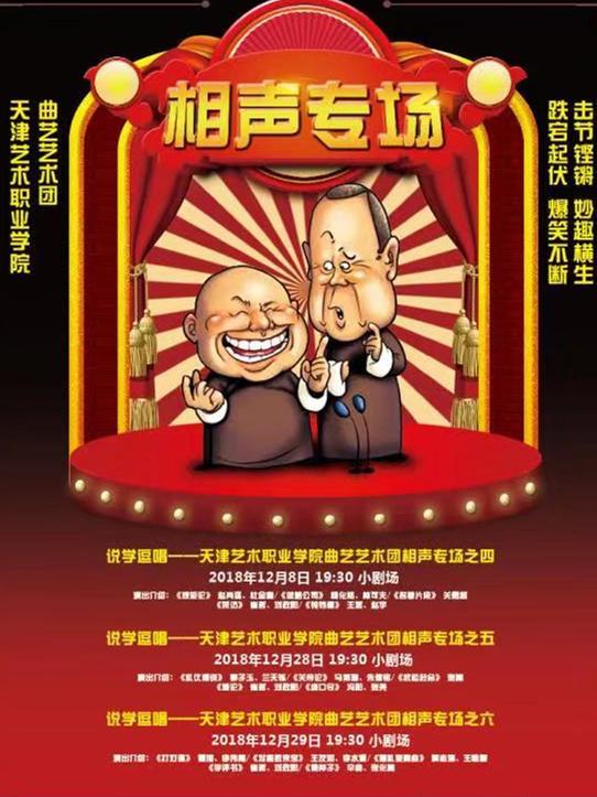 天津艺术职业学院曲艺艺术团相声专场之六