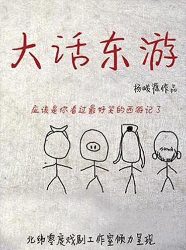 大话东游(12月)