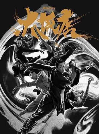 20201218_重庆国泰艺术中心剧院_黎星工作室舞蹈剧场《大饭店》重庆站