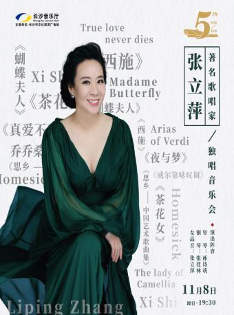 著 名歌唱家张立萍独唱音乐会