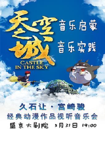 天空之城-宫崎骏经典动漫作品视听音乐会