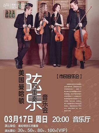曼哈顿弦乐四重奏-音乐会